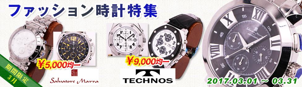 ファッション時計特集