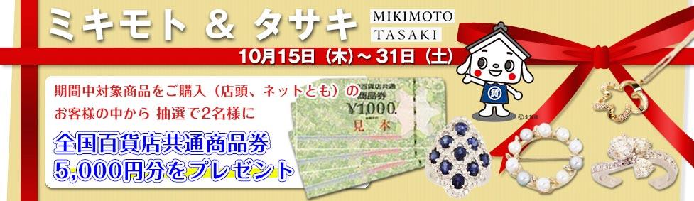 国内2大ジュエラー「ミキモト」&「TASAKI」フェア