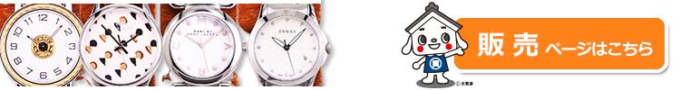 ブランドレディース時計販売ページはこちら