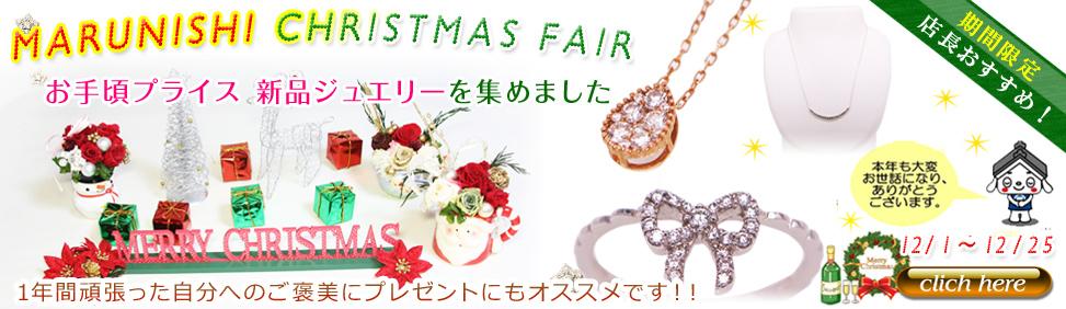 クリスマス新品宝石特集