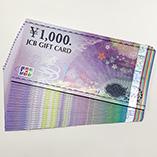 JCB ギフトカード 1000円券 買取