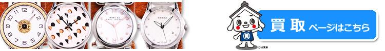 ブランドレディース時計買取